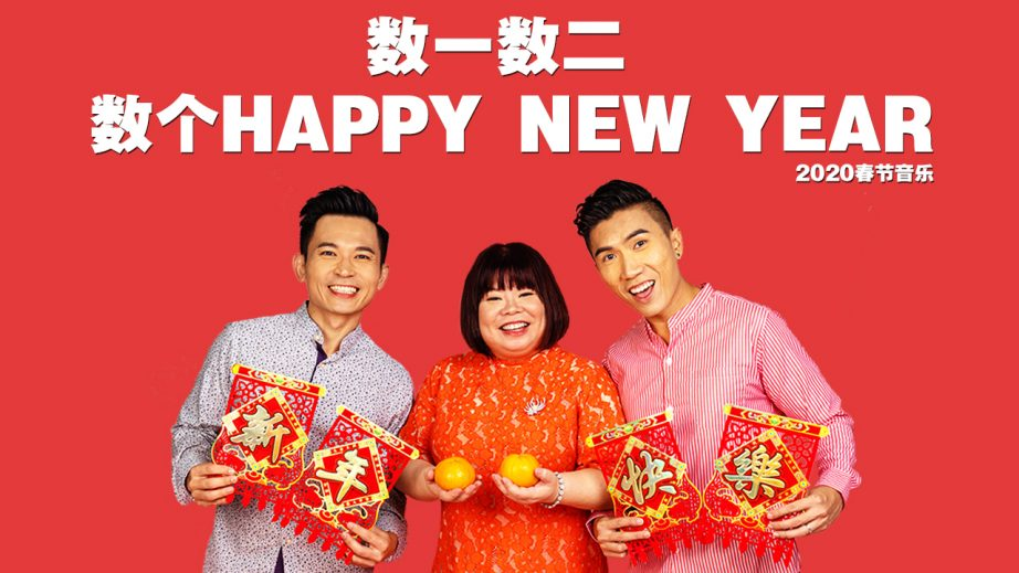 Chinese New Year Song 2020 by Lim Tay Peng